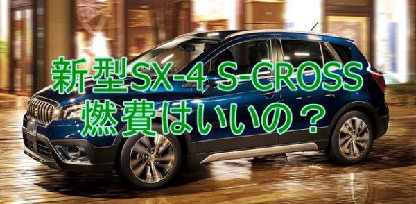 sx-4 燃費