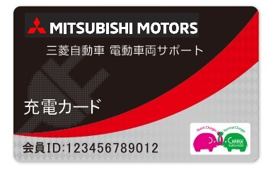 三菱充電カード