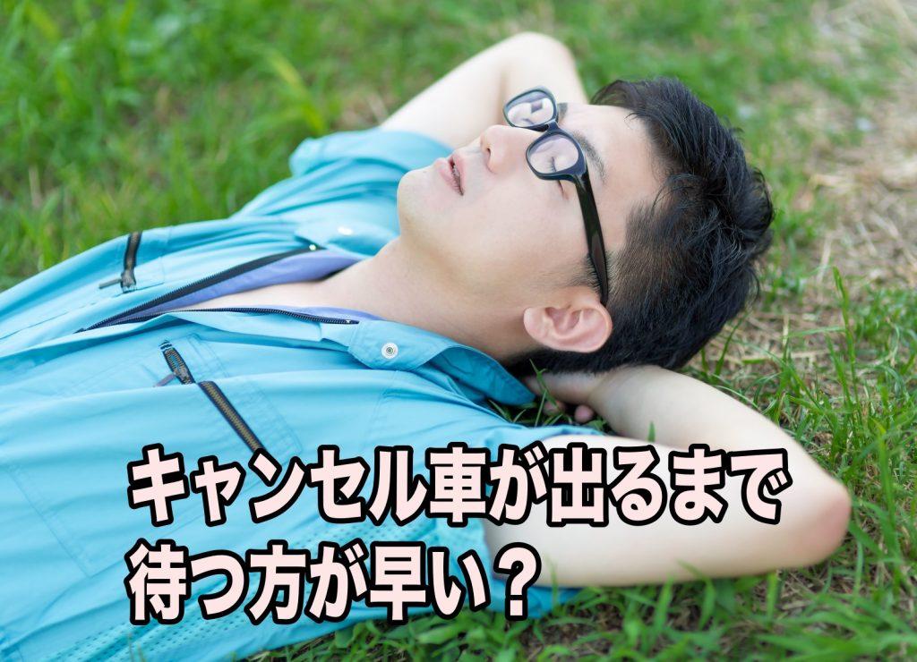 寝転ぶ男性