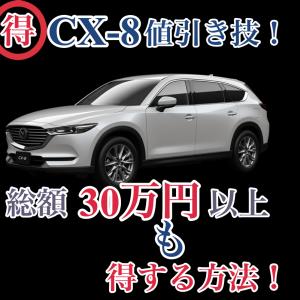 CX-8 30万円お得に買う