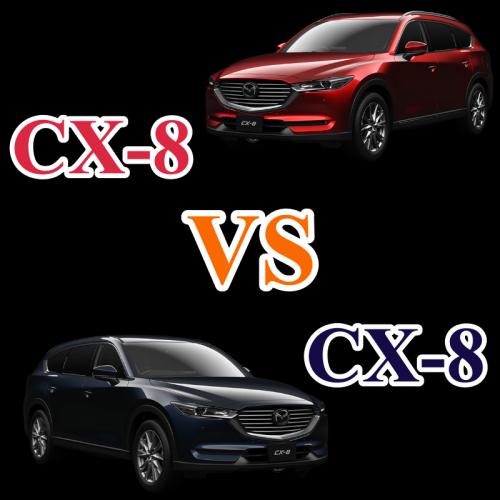 CX-8 VS CX-8