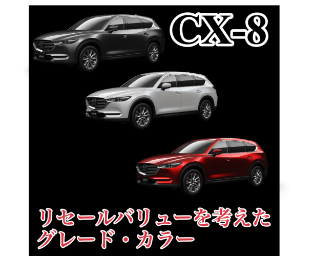 CX-8 resale value